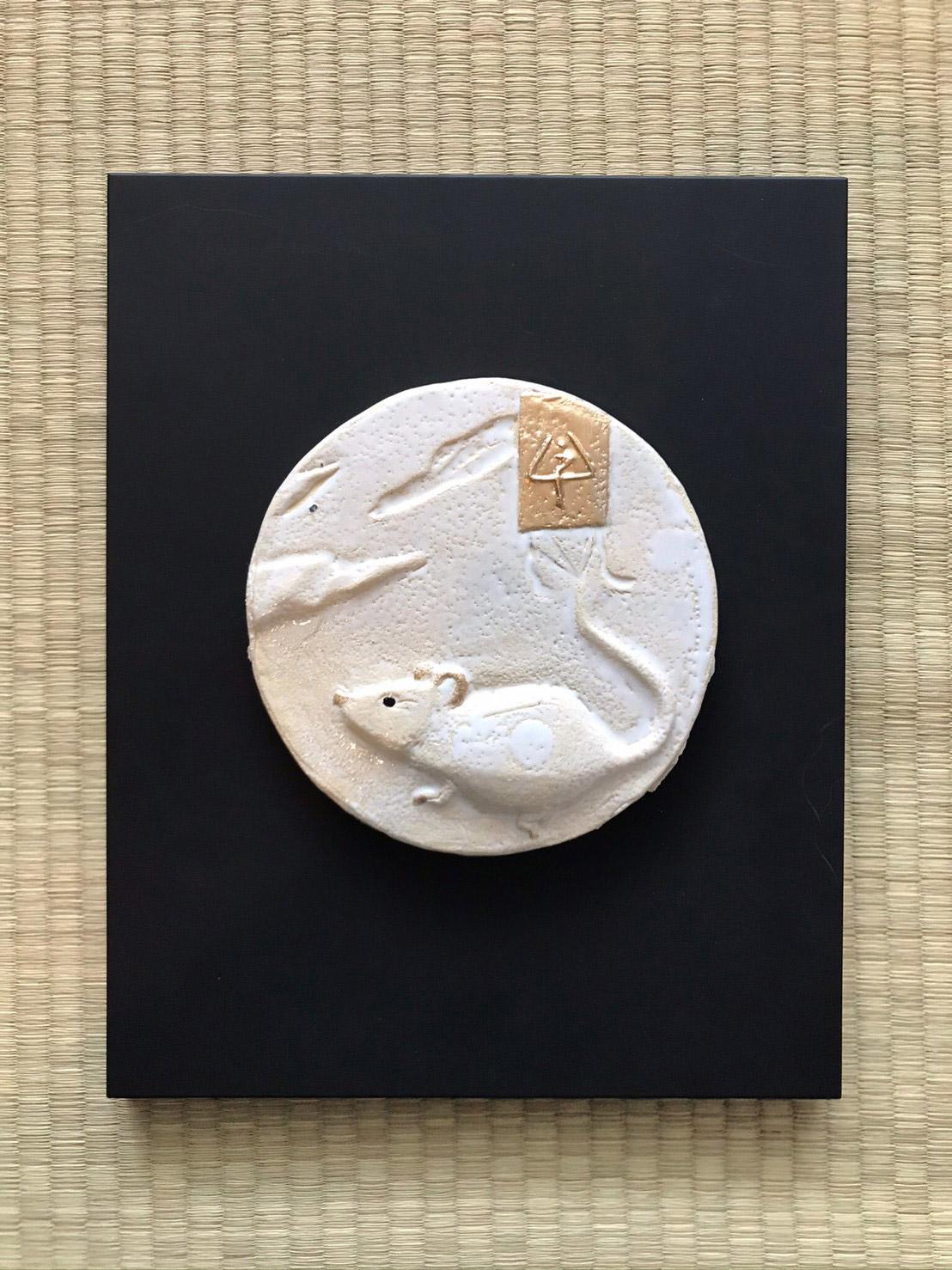陶芸家 加藤令吉氏作 干支の陶板「始まりの音」